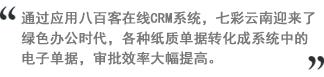 CRM案例