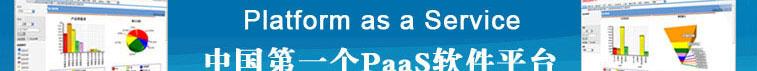 PaaS平台