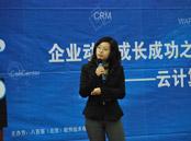 富精咨询有限公司副总经理许瀚丹现场精彩演讲