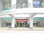 800APP企业信息化沙龙主办地