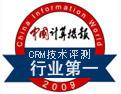 中国计算机报CRM技术行业第一